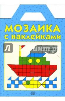 Мозаика с наклейками/голубая