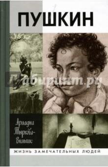 риадна Тыркова-Вильямс. Пушкин. В двух томах. Издательство: Молодая гвардия, 2010 г.