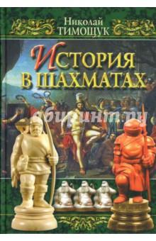 История в шахматах - Николай Тимощук
