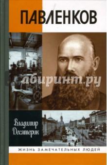 Павленков - Владимир Десятерик
