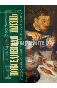 Повседневная жизнь русского кабака от Ивана Грозного до Бориса Ельцина - Курукин, Никулина