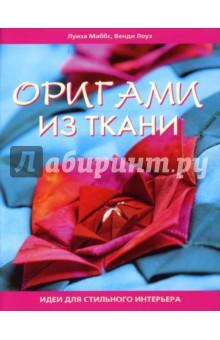 Оригами из ткани: идеи для стильного интерьера - Маббс, Лоуз