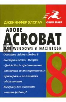 Adobe Acrobat 8 для Windows и Macintosh - Дженнифер Элспач