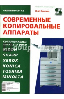 Современные копировальные аппараты - Юрий Платонов изображение обложки