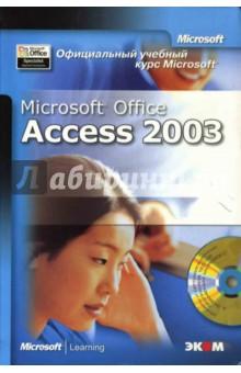 Официальный учебный курс Microsoft: Microsoft Office Access 2003 (книга)