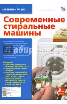 Современные стиральные машины - Родин, Тюнин