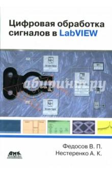 Цифровая обработка сигналов в LabVIEW - Федосов, Нестеренко