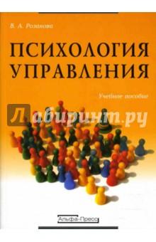 Психология управления: Учебное пособие - Валентина Розанова