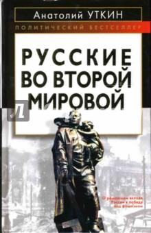 Русские во Второй мировой войне - Анатолий Уткин
