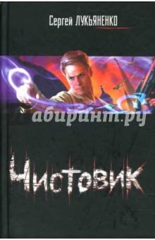Чистовик - Сергей Лукьяненко