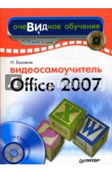 Видеосамоучитель Office 2007 (+ CD) - Надежда Баловсяк