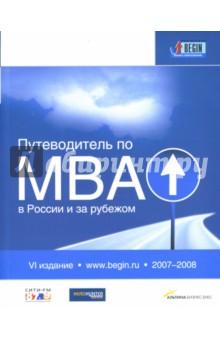 Путеводитель по МВА в России и за рубежом
