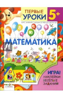 Математика - Шестакова, Шестакова