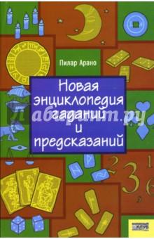 Новая энциклопедия гаданий и предсказаний - Пилар Арано