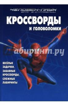 Сборник кроссвордов и головоломок N 07-04 (Человек-Паук. Враг в отражении)
