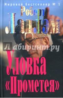 Уловка Прометея - Роберт Ладлэм