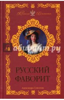 Русский фаворит - Александра Соколова
