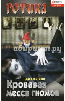 Кровавая месса гномов: роман - Джон Линн