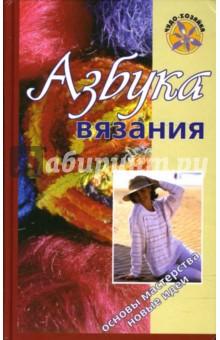Азбука вязания - Максимова, Кузьмина