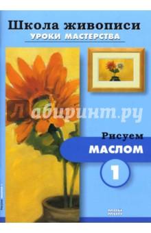 Рисуем маслом-1,2 (комплект из 2-х брошюр Р-606)