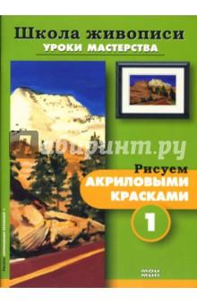 Рисуем акриловыми красками 1, 2 (комплект из 2-х брошюр Р-608)