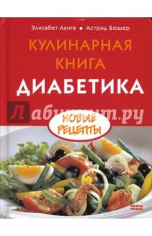 Кулинарная книга диабетика. Новые рецепты - Ланге, Бюшер