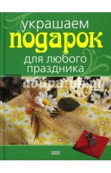 Украшаем подарок для любого праздника - Анна Печерская