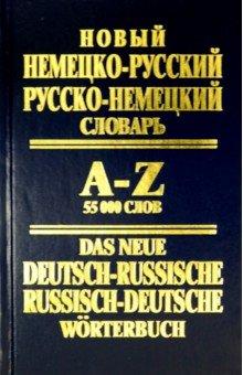 Новый немецко-русский, русско-немецкий словарь: 55 000 слов