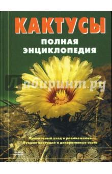 Кактусы: Полная энциклопедия - Ержи Вожняк
