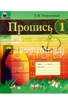 Пропись 1 - Татьяна Воронская