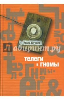 Игорь Юганов. Телеги и гномы. Издательство: Гаятри, 2007 г.