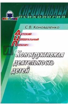 ДЦП: Конструктивная деятельность детей - Светлана Коноваленко