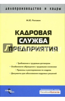 Кадровая служба предприятия - Михаил Рогожин