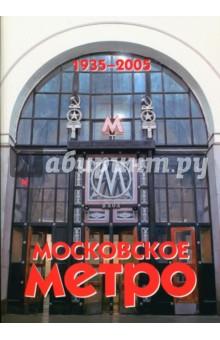 Московское метро. 1935-2005 - Наумов, Шергин