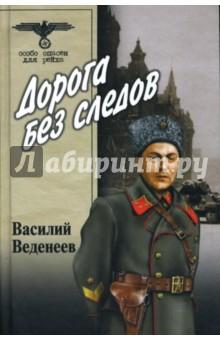 Дорога без следов: Роман - Василий Веденеев
