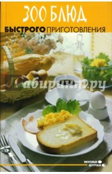 300 блюд быстрого приготовления - Ольга Капшук