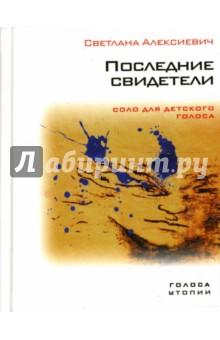 Последние свидетели - Светлана Алексиевич