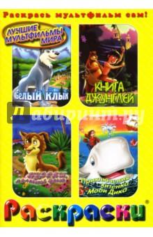 Раскраски: Белый клык. Книга джунглей. Приключения китенка Моби Дика. Кудряш, маленький щенок