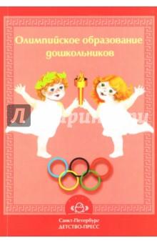 Олимпийское образование дошкольников: Методическое пособие