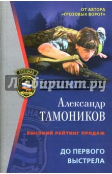 До первого выстрела: Повесть - Александр Тамоников