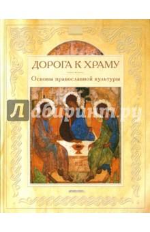 Дорога к храму: Основы православной культуры - Наталия Будур