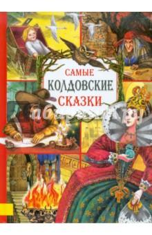 Самые колдовские сказки - Гримм Якоб и Вильгельм