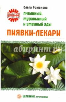 Пиявки-лекари. Пчелиный, муравьиный и змеиный яды - Ольга Романова