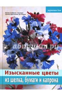 Изысканные цветы из шелка, бумаги и капрона - Беллини, Кристанини