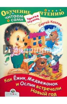Как Ежик, Медвежонок и Ослик встречали Новый год - Сергей Козлов