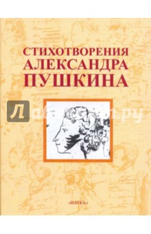 Стихотворения Александра Пушкина. Издательство: Наука, 2007 г.