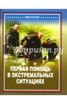 Первая помощь в экстремальных ситуациях: Практическое пособие - Бубнов, Петров