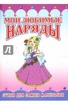 Раскладушка: Мои любимые наряды - Константин Северинец