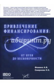 Привлечение финансирования: от нуля до бесконечности - Фомина, Смирнова