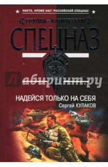 Надейся только на себя: Роман (мягкая) - Сергей Кулаков